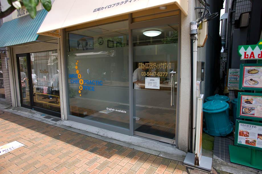 Hiroo Chiropractic Office