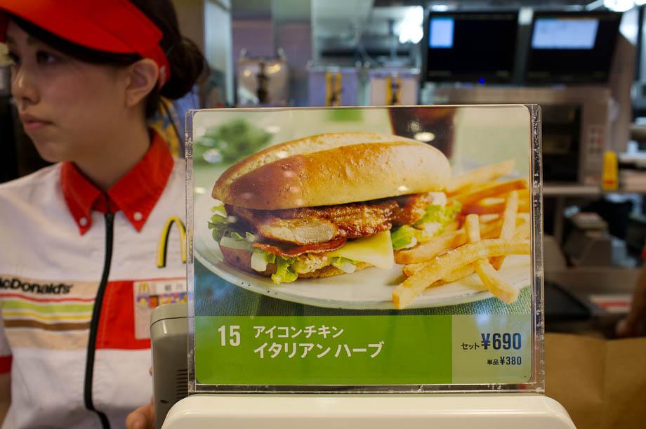 McDonald's Italian Herb iCon Chicken Sandwich