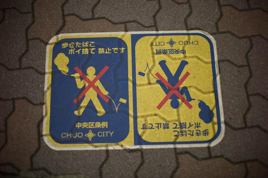 No Smoking in Ginza