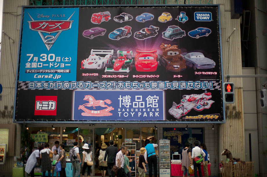 Toy Shop in Ginza