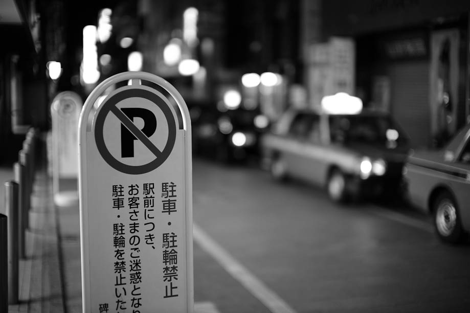 Taxis in front of Jiyugaoka Station