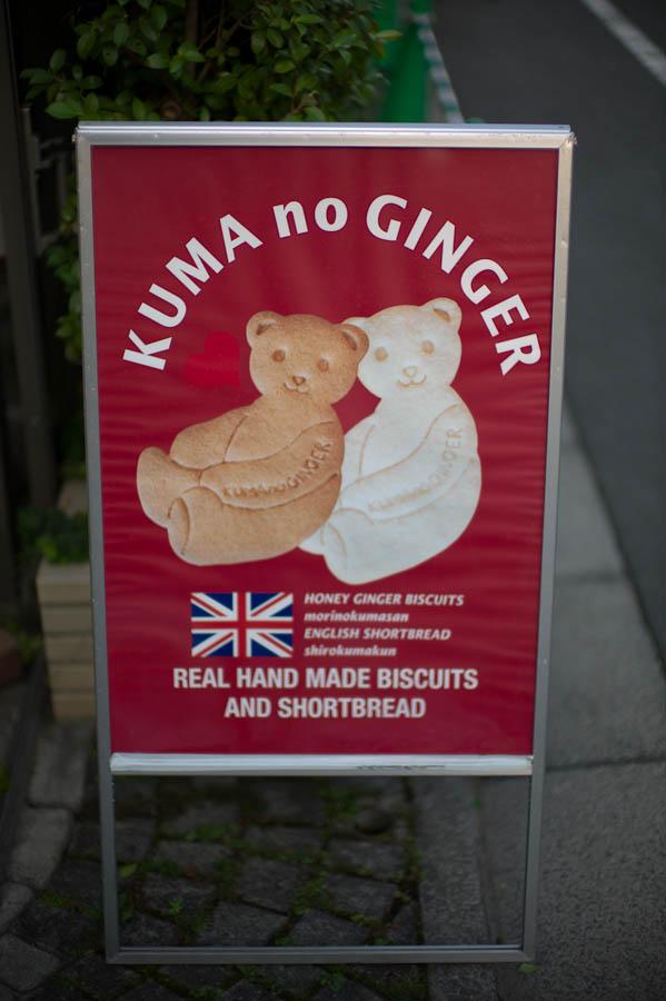 Kuma no Ginger in Jiyugaoka