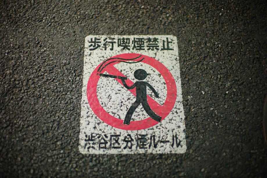 No Smoking in Shinjuku