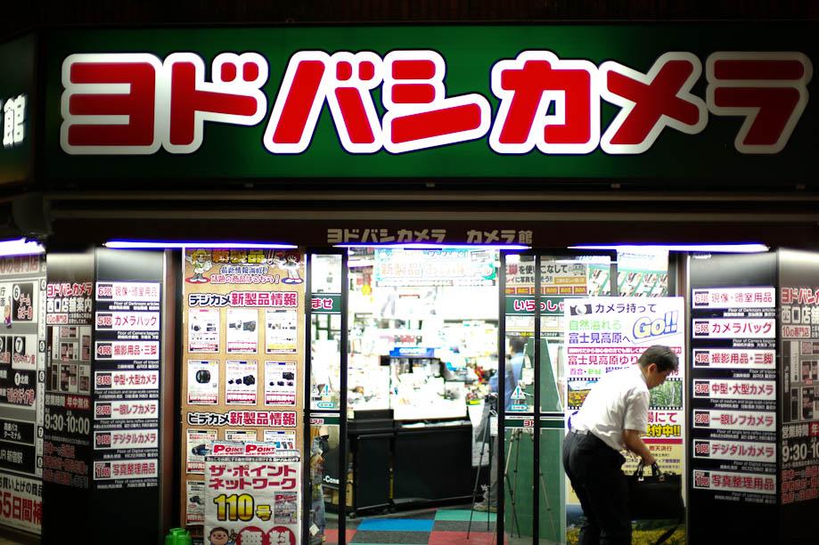Yodobashi Camera in Shinjuku