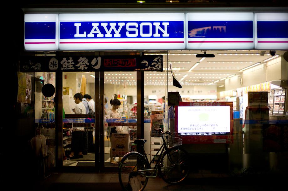 Lawson in Jiyugaoka