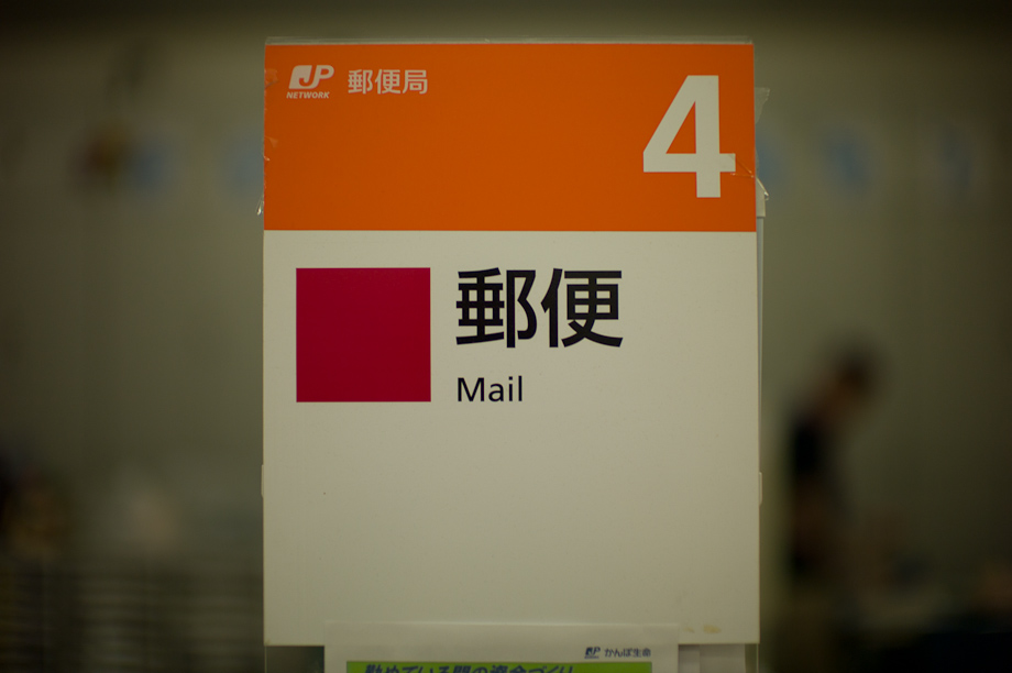 Post Office in Jiyugaoka