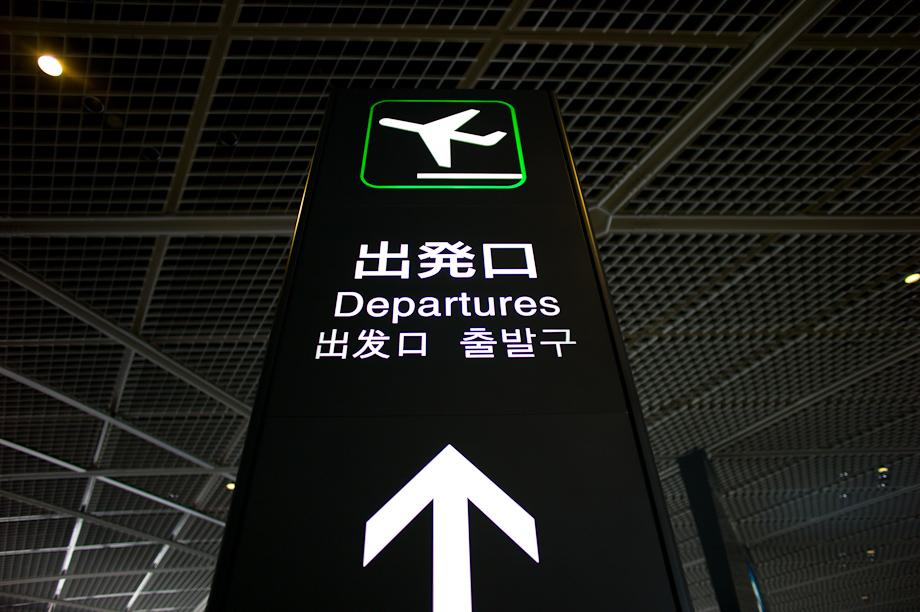 Narita Airport