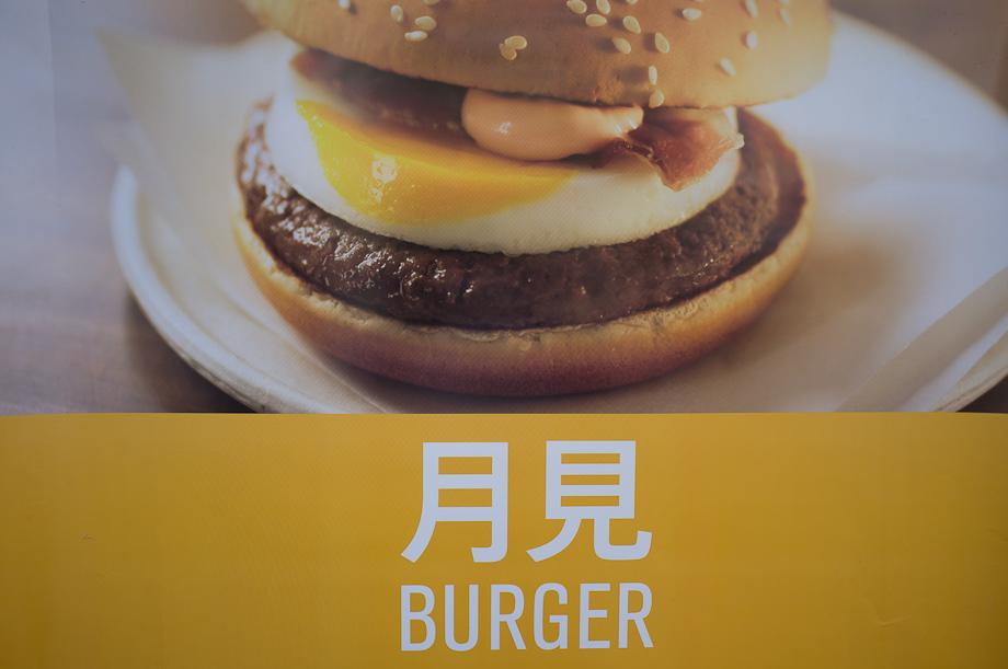 McDonald's Japan Tsukimi