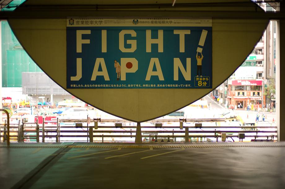 Fight Japan
