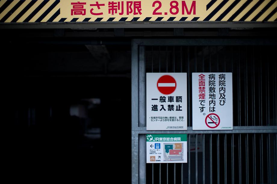 JR Hospital in Shinjuku