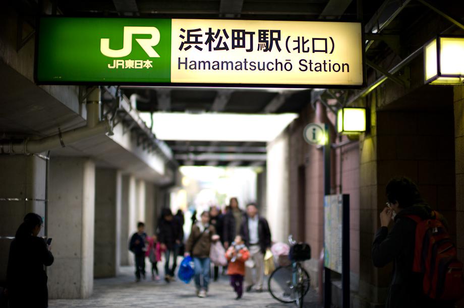 Hamamatsusho