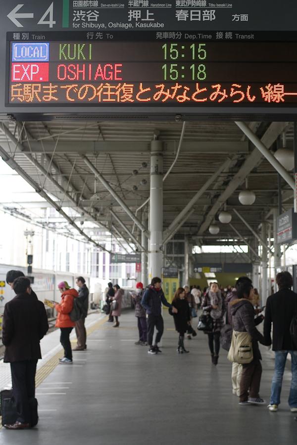 FutoTakagawa Station