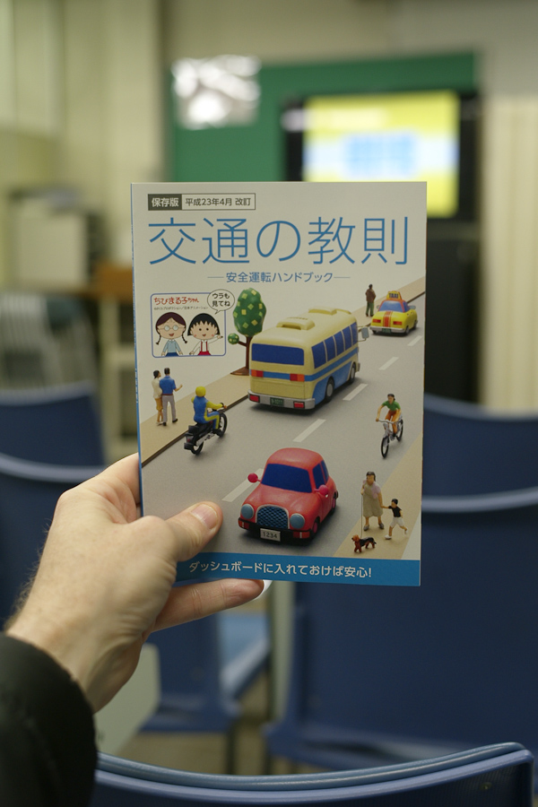 Driver's License Office Guide Book