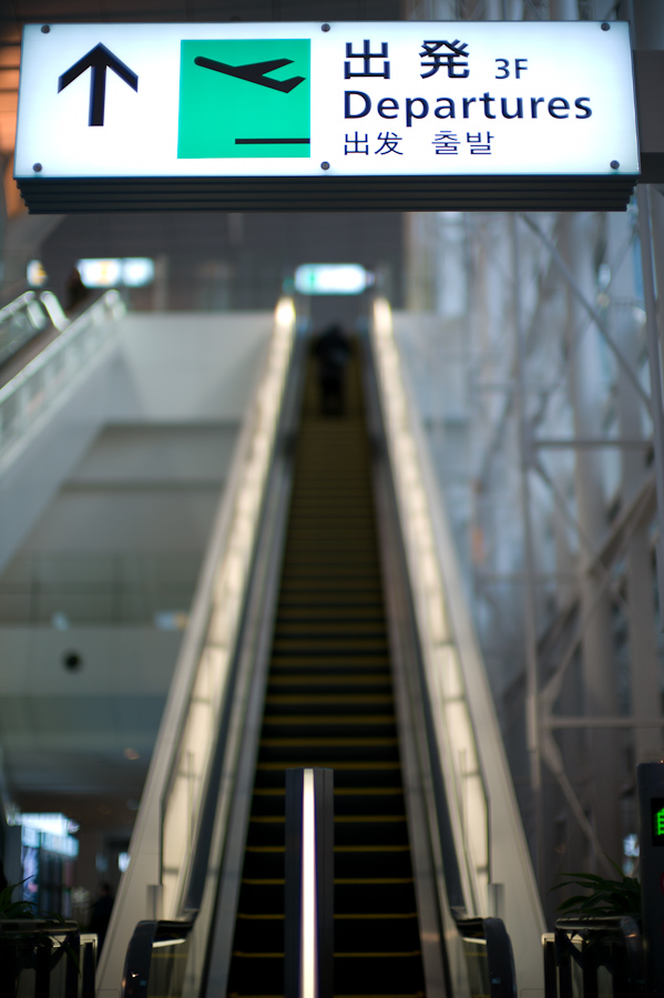Haneda Airport International Departures