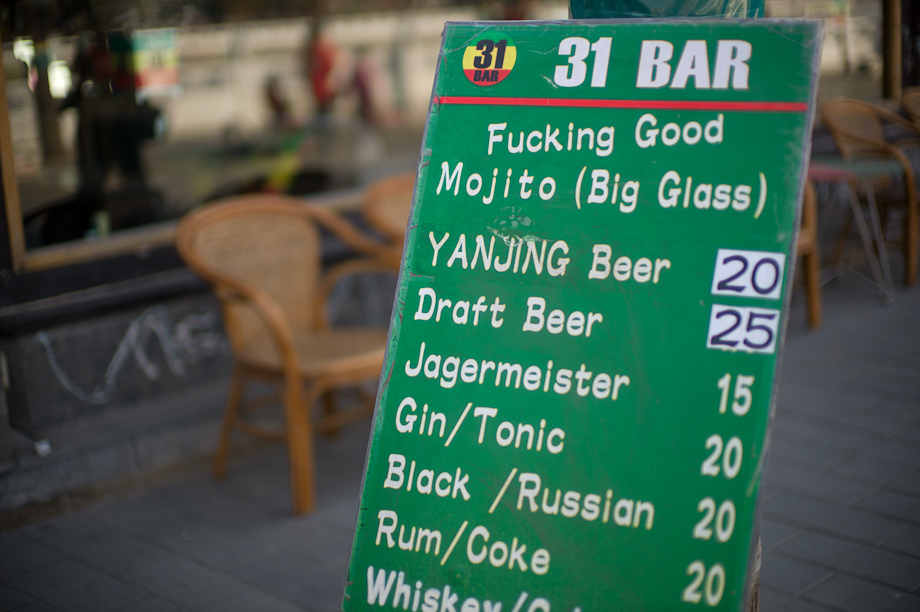 Bars in the Hutongs on Houhai Lake, Beijing, China