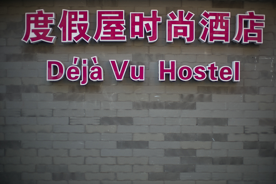 Deja Vu Hostel in The Hutongs