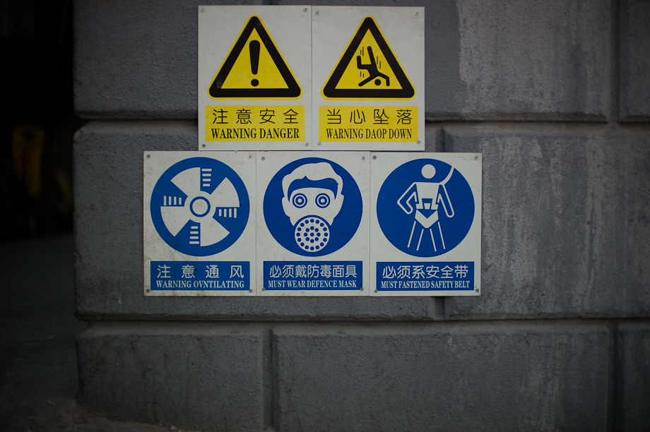 Signs in Beijing China