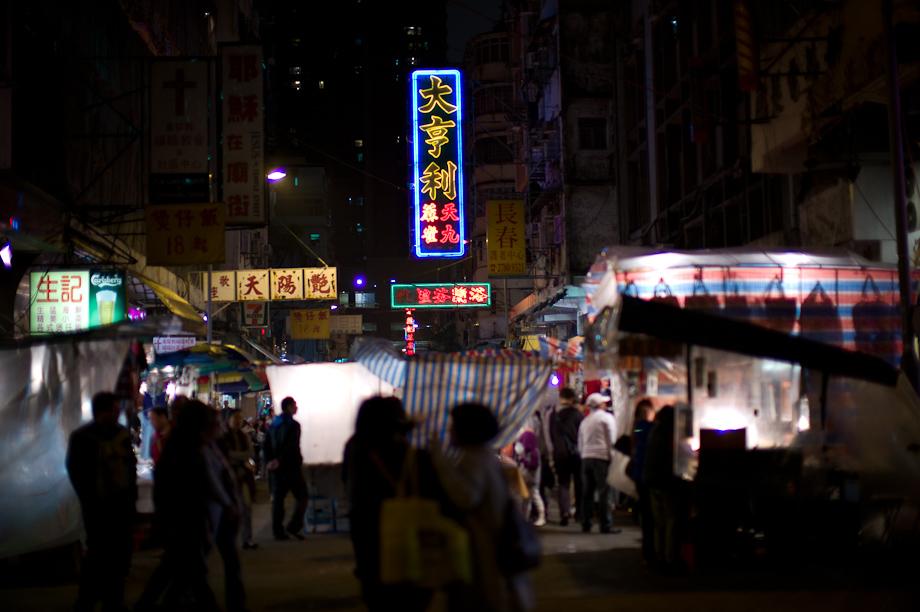 Markets in Mong Kong Hong Kong