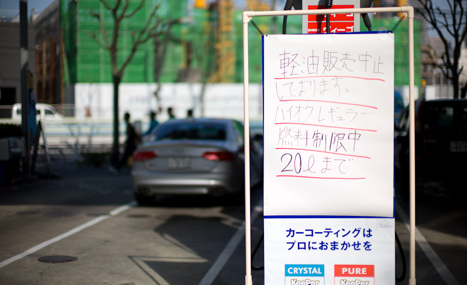 Gas rationing after the Japan Earthquake 3.11.2011