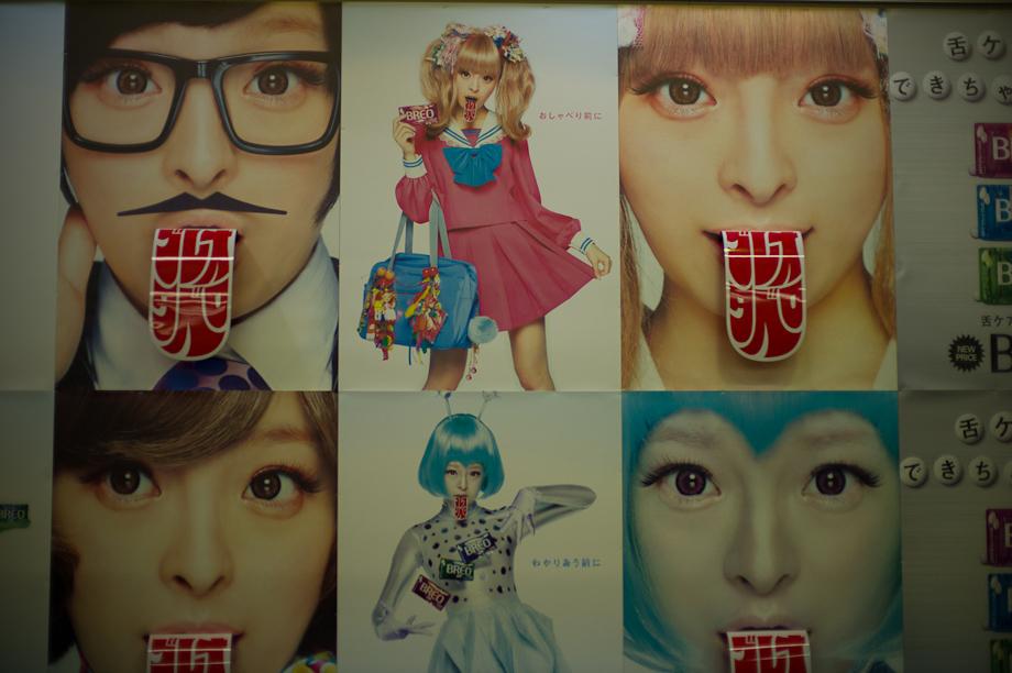 Tokyo Advertising