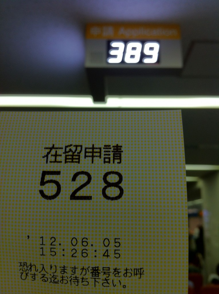 Tokyo Immigration Office