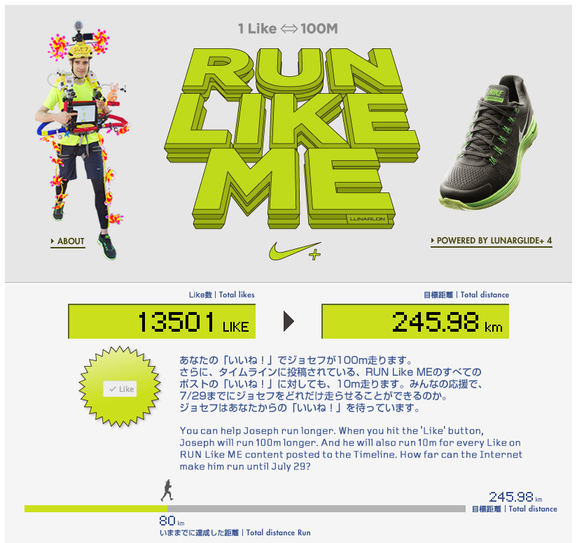 Run Like Me