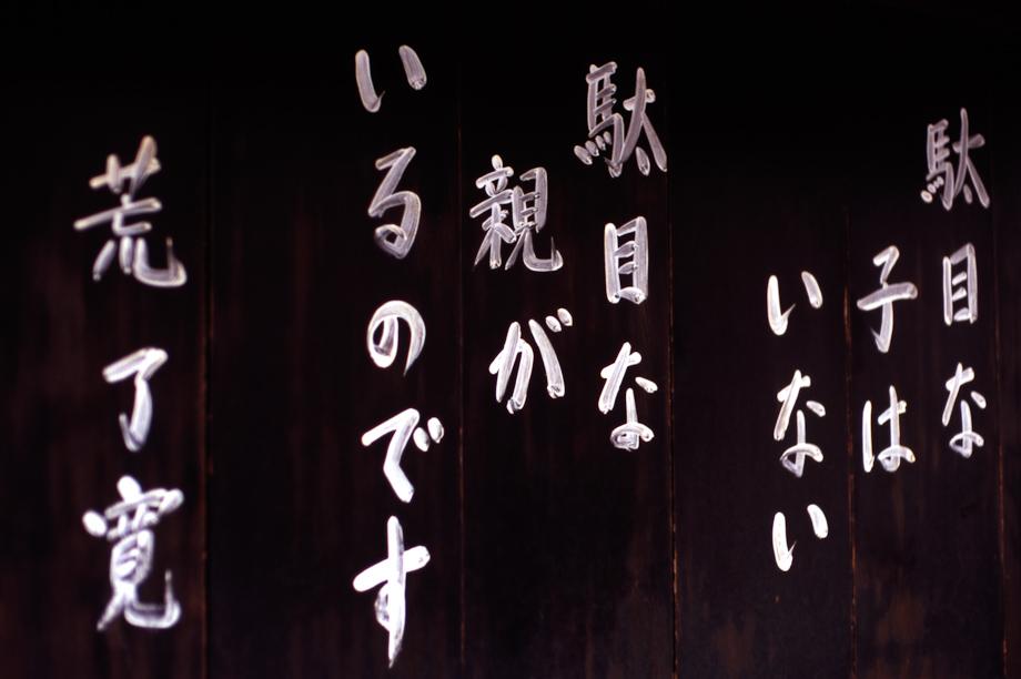 Japanese Sign