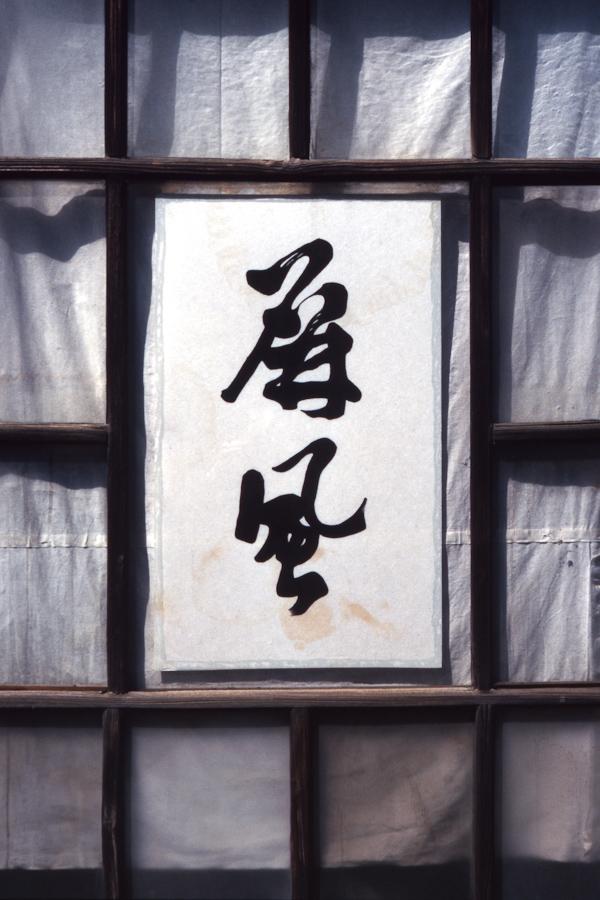A Japanese Screen Maker