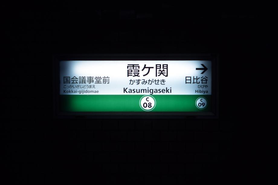 Kasumigaseki Station Sign