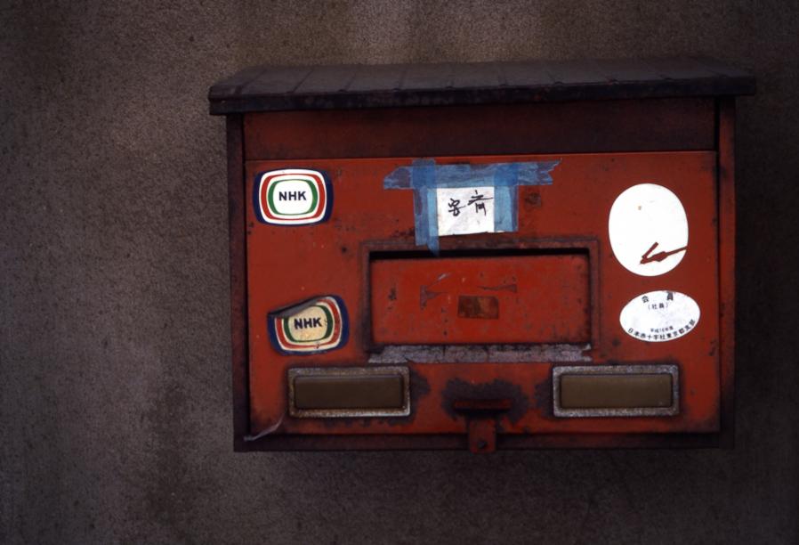 Japanese Mailbox
