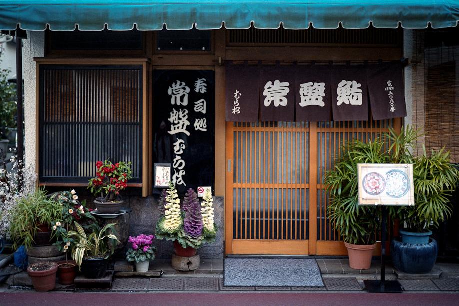 A Japanese Restaurant in Jiyugaoka shot on Kodak Portra 400VC with a Mamiya 645