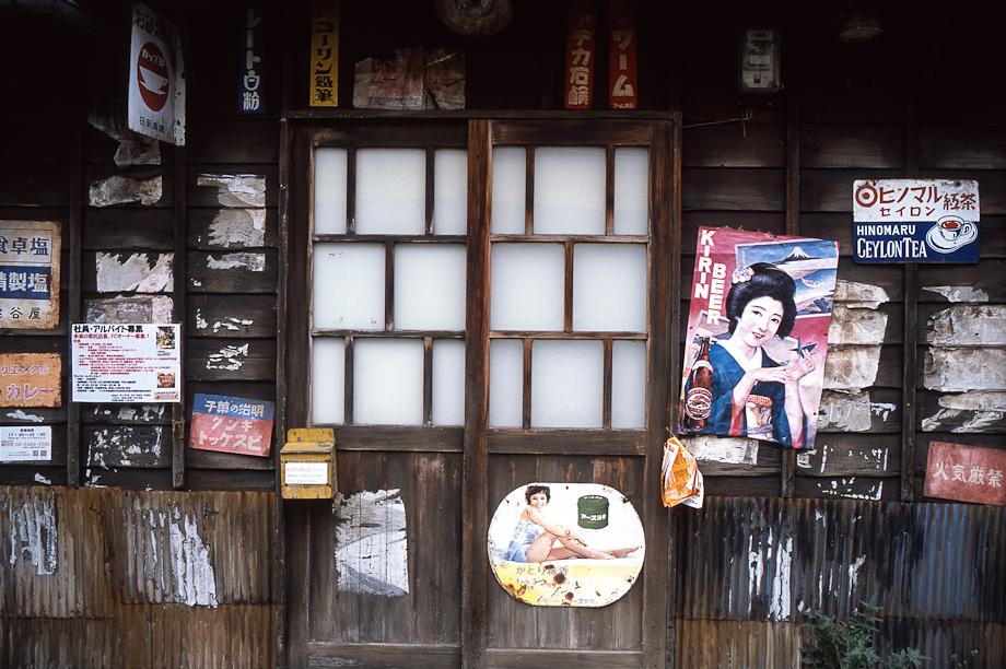 Cool old Japanese Shop in Jiyugaoka