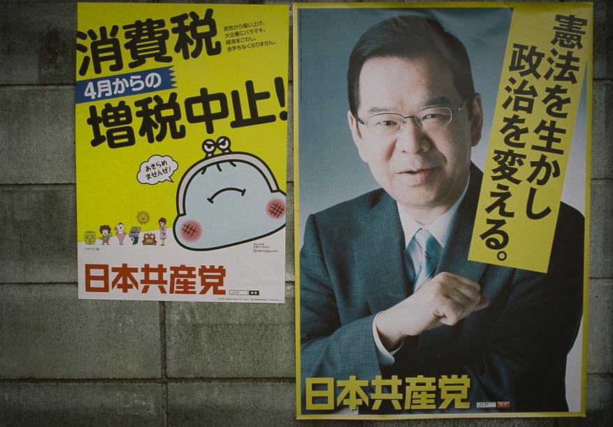 Communist posts in Tokyo