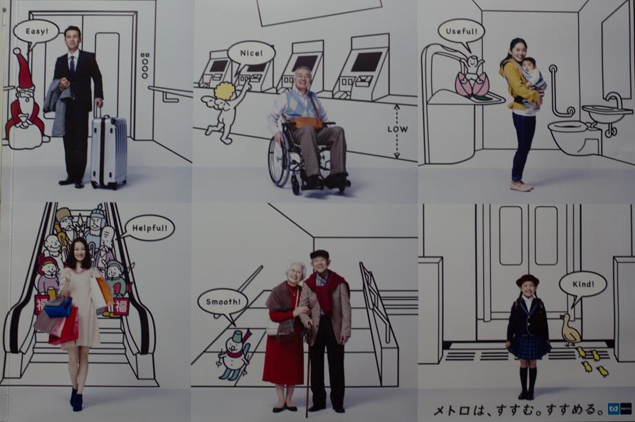 Tokyo Train Mission Statement