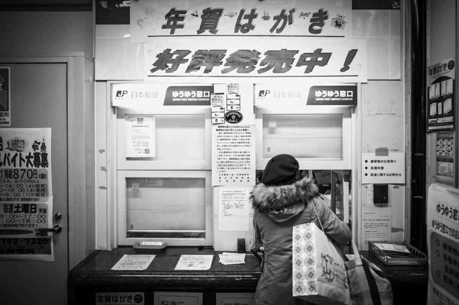 Japan Post Office