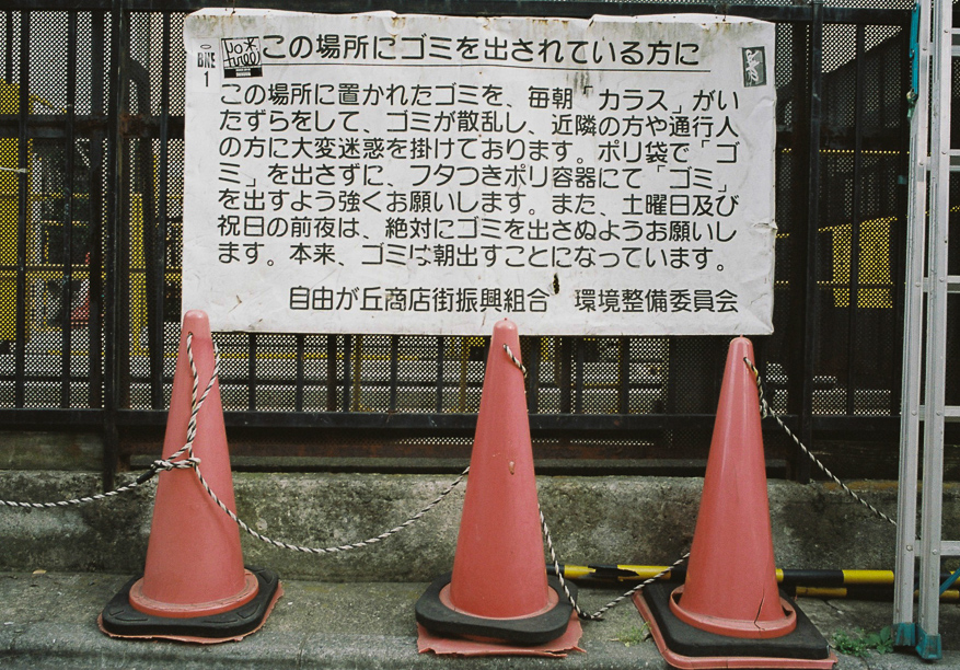 Excessive use of cones in Japan