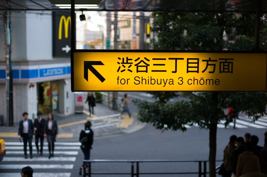 Shibuya 3 Chome