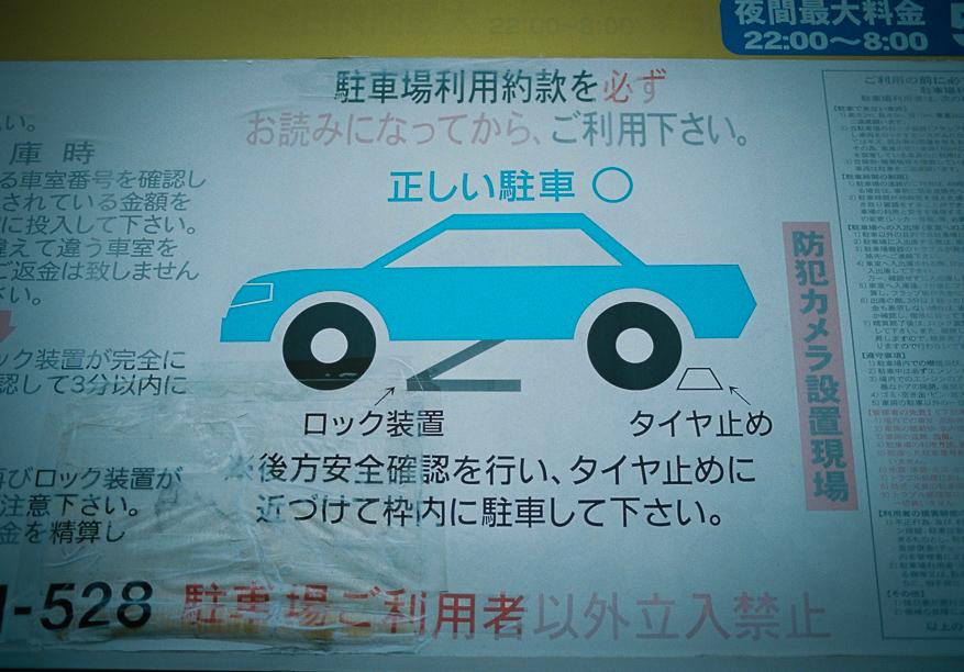 Tokyo Parking