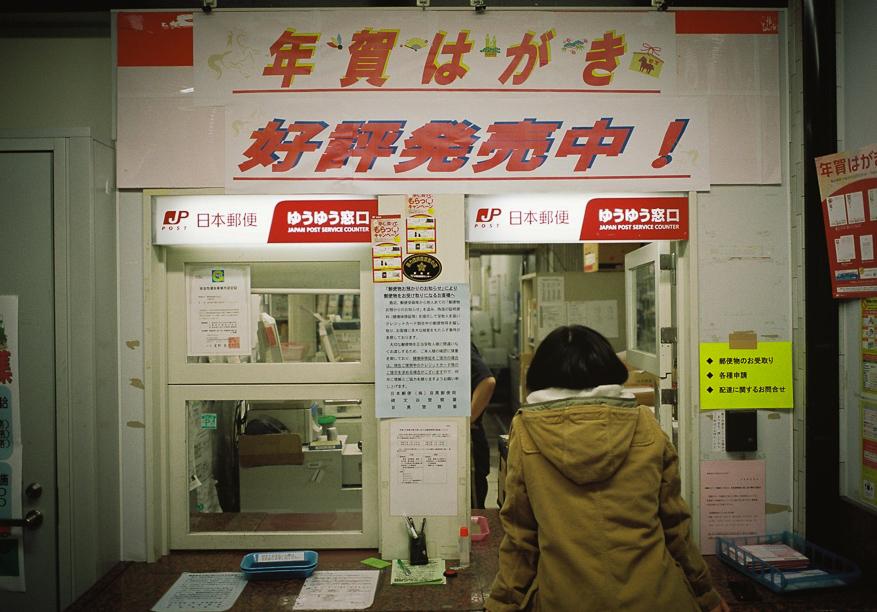Meguro Post Office