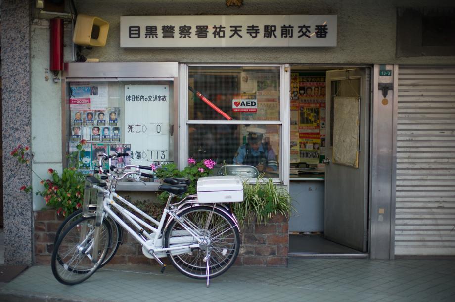 Yutenji Police Station