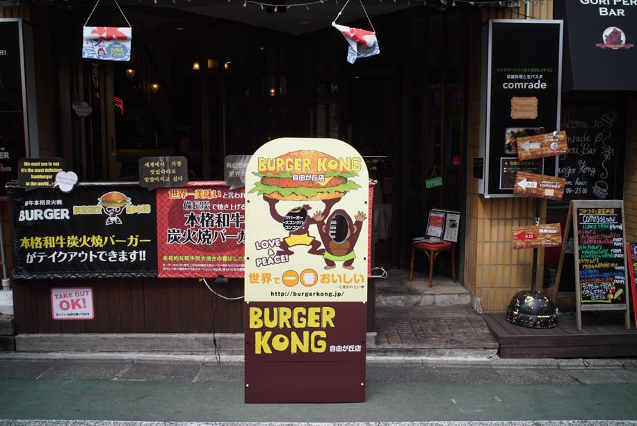 Burger Kong
