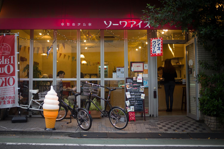 Jiyugaoka Ice Cream