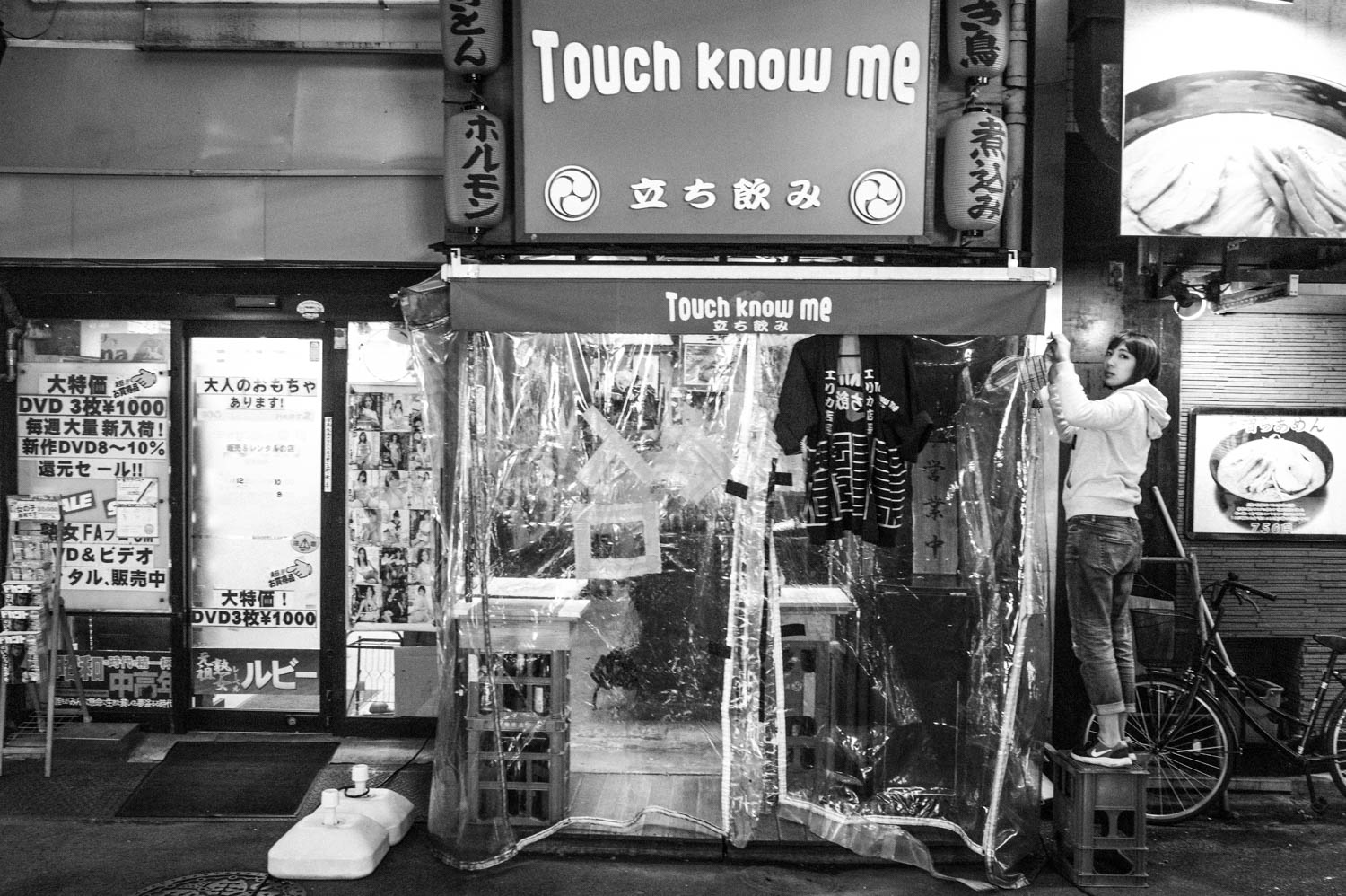 Touch Know Me