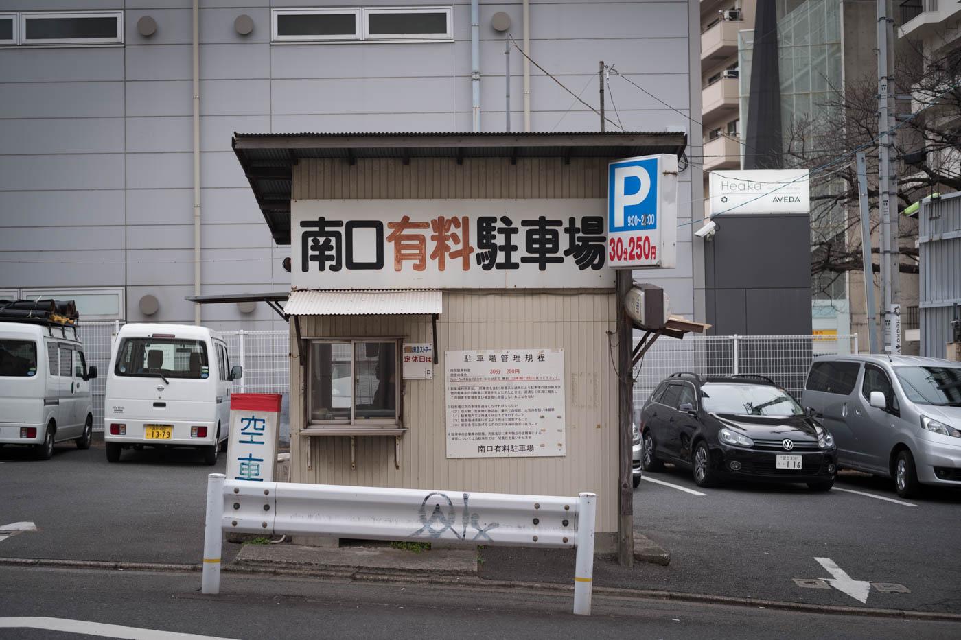 Okusawa Parking Lot