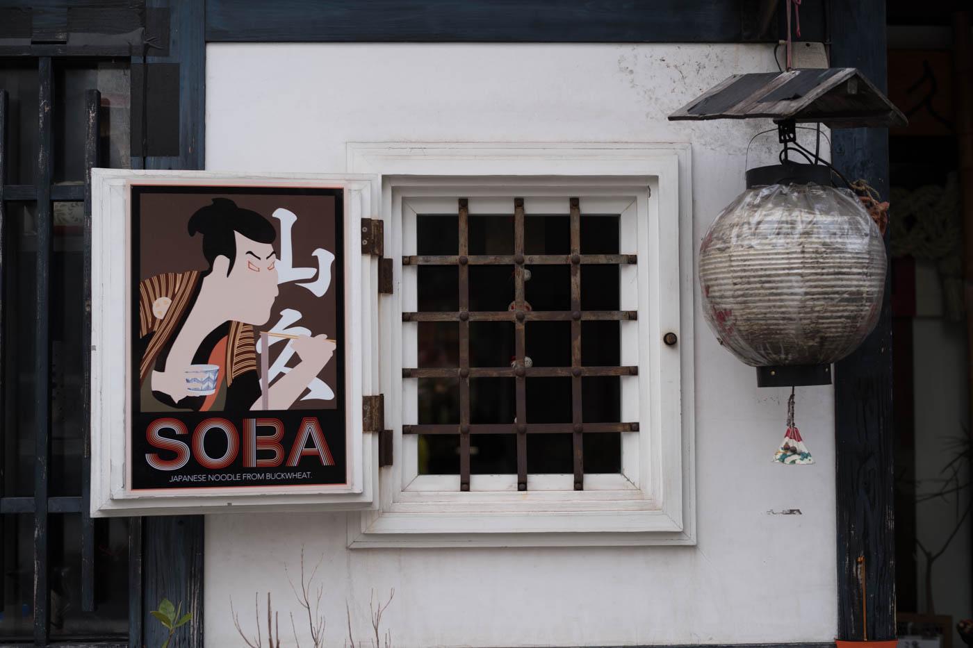 Jiyugaoka Soba