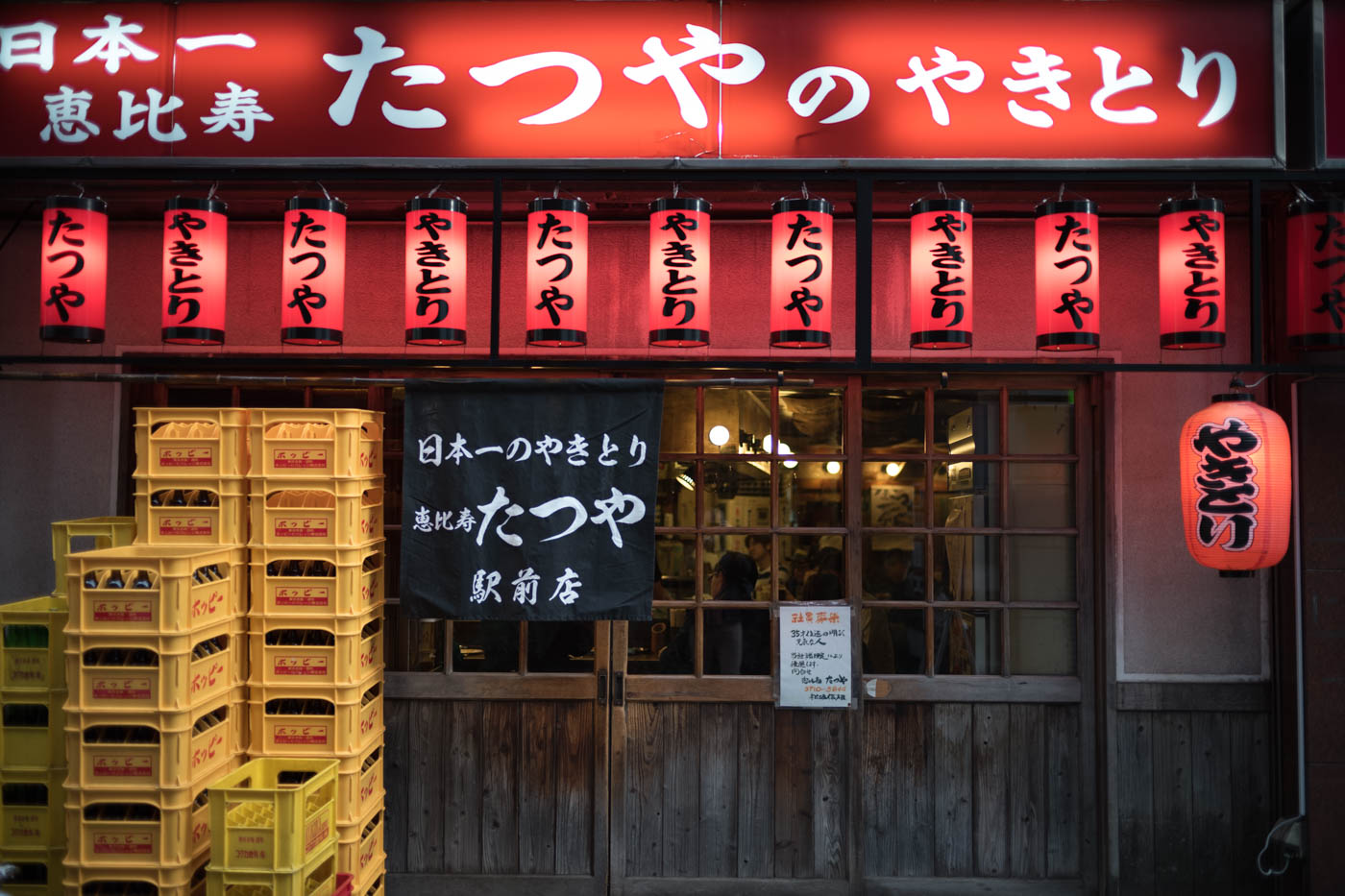 Tatsuya Yakitori in Ebisu