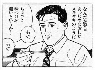 """This manga simply describes how Gorou Inogashira, the main character, chooses and takes a meal. Unlike other gourmet manga, Gorou likes to eat at cheap restaurants and no trivia on cuisine is given. The authors are trying to depict the essentials of the act of """"eating"""" by Gorou's monologue, which comprises most of the lines of this manga."""