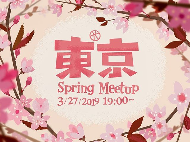 Tokyo Designers! Come on out to the meetup! DM if you're not on @dribbble #dribbblemeetup #meetup #designcommunity #cherryblossoms #designers #tokyodesign #designtokyo #東京デザイン #台東区 #花見 #🌸 #vectorart #touchtouchstudio #gettogether #adobeillustrator #uiux #graphicdesigners