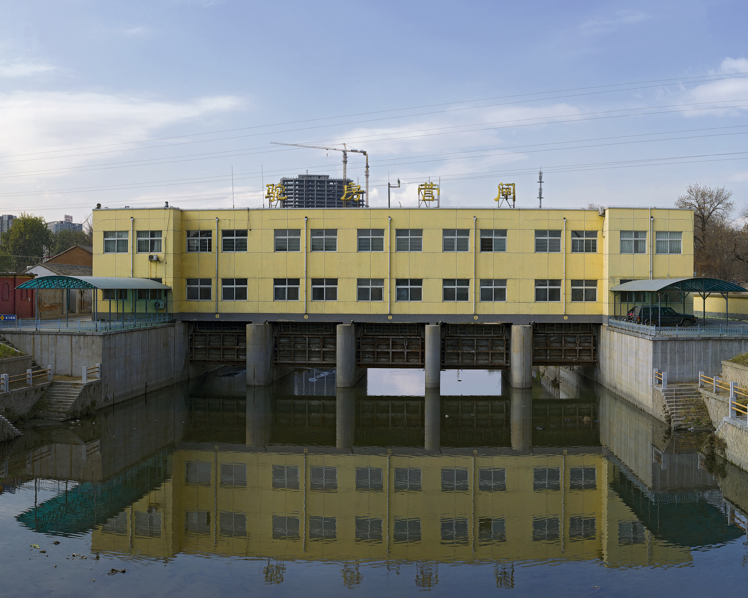 Dam #2 (201)