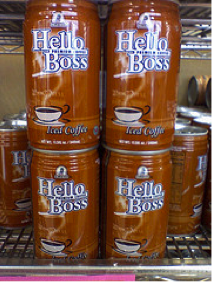 """"""" ' Hello Boss ' Iced Coffee,"""" by Heath. Licensed under Attribution-NonCommercial-NoDerivs 2.0 Generic (CC BY-NC-ND 2.0)"""